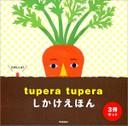 tupera tupera しかけえほん