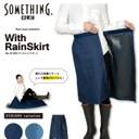 SOMETHING レインスカート