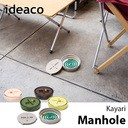 ideaco Kayari Manhole