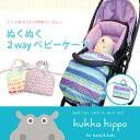 【kukka hippo(クッカヒッポ)】2way ベビーケープ