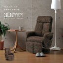 ルルド 3Dもみパーソナルチェア